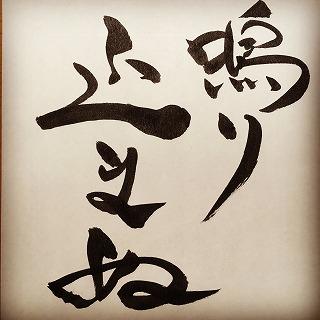 f:id:sawaraimamoru:20170411143936j:plain