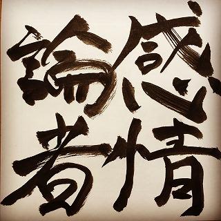 f:id:sawaraimamoru:20170411144719j:plain