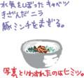 id:say-01だけど、餃子作るよ!