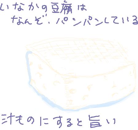 10月2日だからみんなで102枚の豆腐の絵を描く