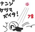 2010年12月31日なので、除夜のマルコメを108回かっとばすよ!