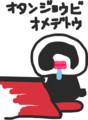 id:ototsuki