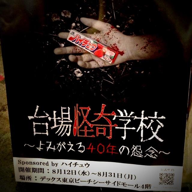 ハイチュウ×関ジャニ∞「お台場チュウ遊地」台場怪奇学校