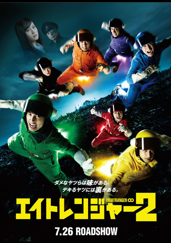 映画「エイトレンジャー2」