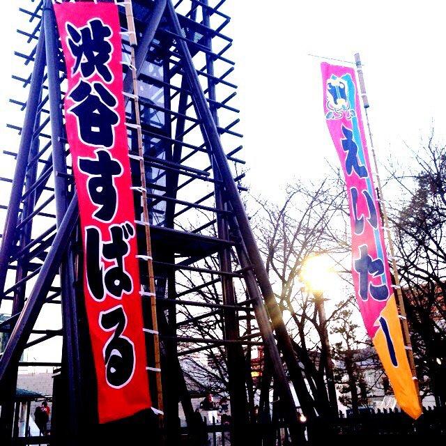 渋谷すばる LIVE TOUR 2016「歌」両国国技館