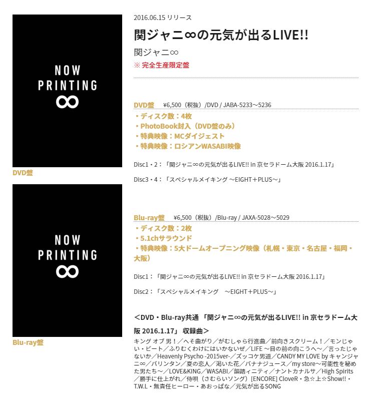 INFINITY RECORDS 「関ジャニ∞の元気が出るLIVE!!」DVD