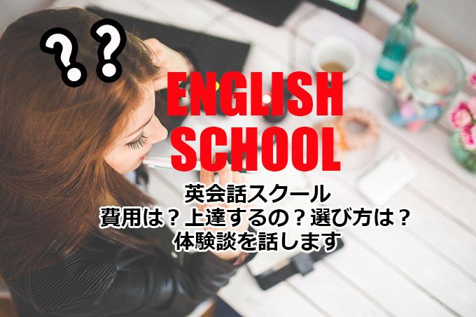 英会話スクール上達するの?値段は?選び方は?体験談を話しますの文字と悩む女性