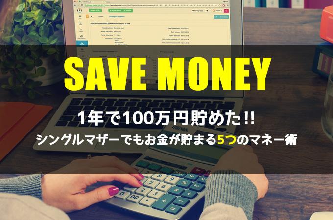 savemoney1年で100万円貯めた!シングルマザーでもお金が貯まる5つのマネー術の文字とパソコンの画面