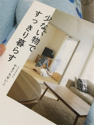 f:id:saya_log:20161104184831j:image