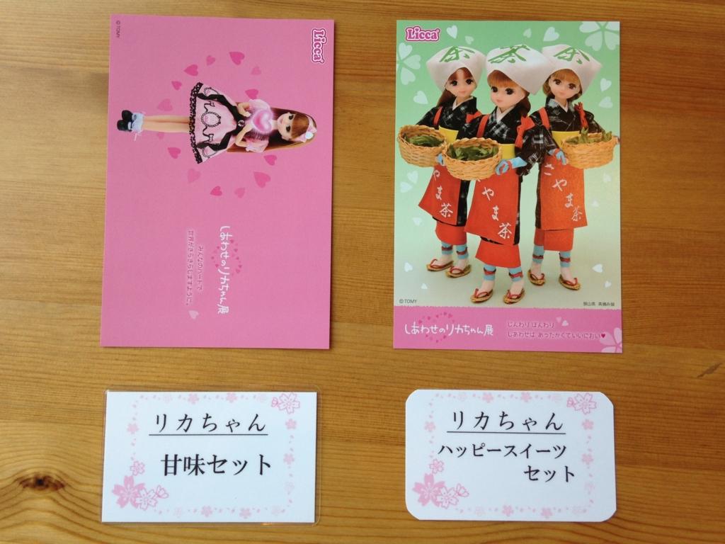 f:id:sayadoki:20160525075705j:plain