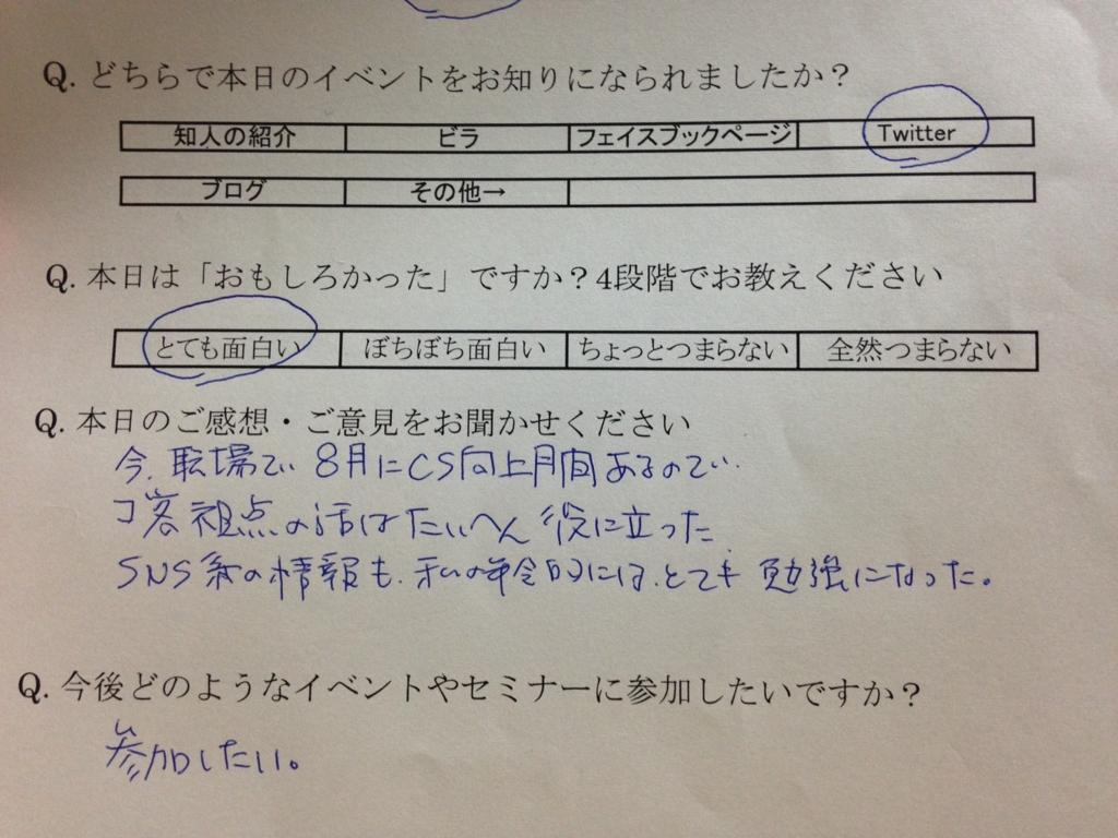 f:id:sayadoki:20160722002417j:plain