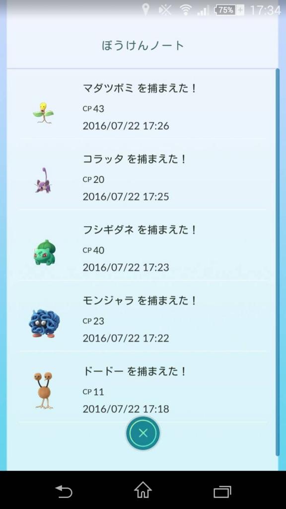 f:id:sayadoki:20160723095000j:plain