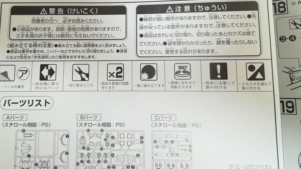 f:id:sayadoki:20181121110627j:plain