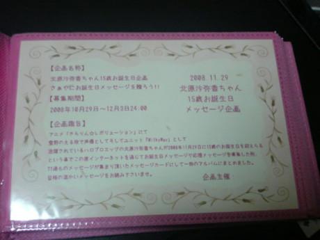 f:id:sayaka-15thbirthday:20081207022202j:image