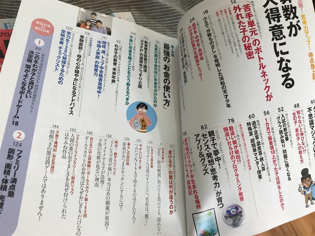 f:id:sayakajyou:20171220095601j:image