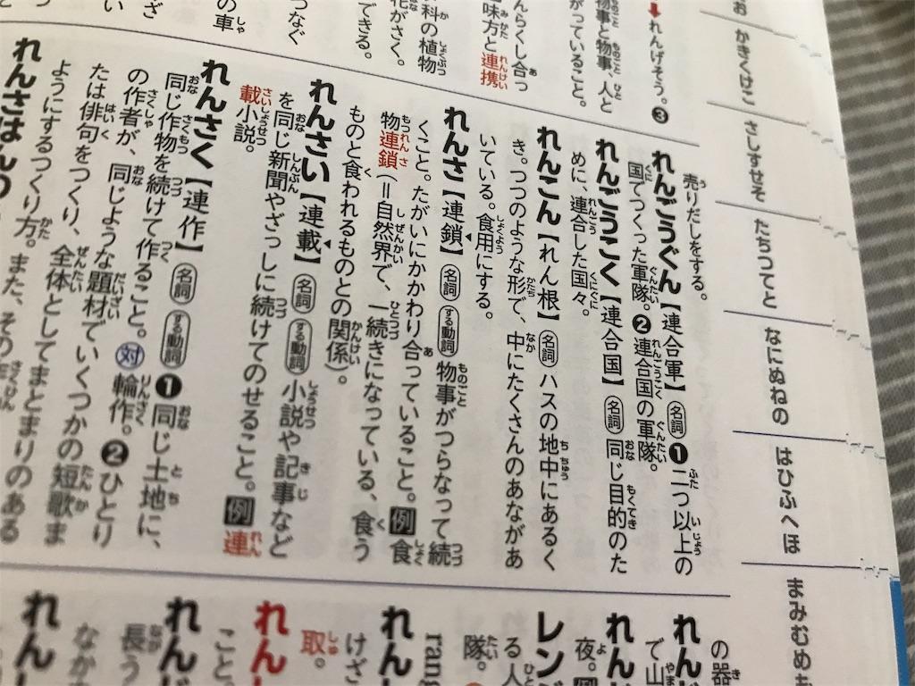 f:id:sayakajyou:20180211100349j:image