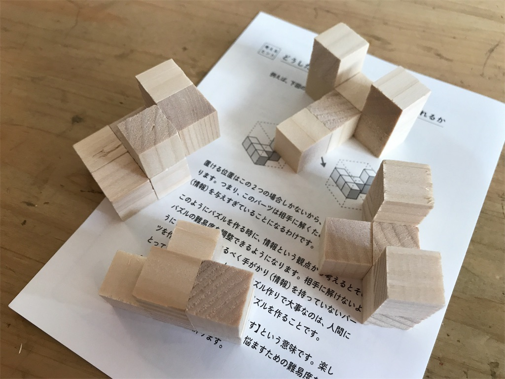 f:id:sayakajyou:20180328154910j:image