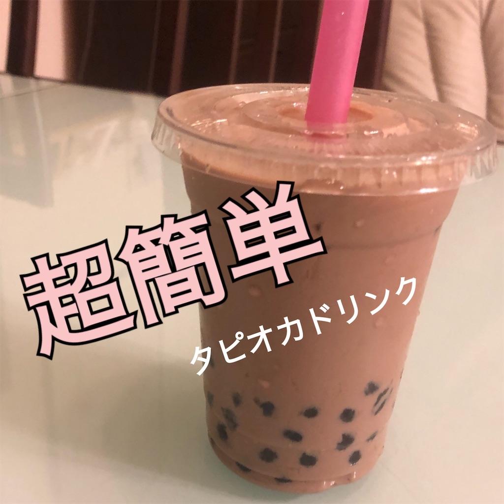 f:id:sayakama1120:20190525034518j:image