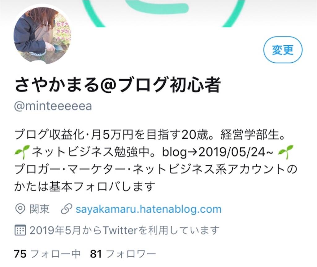 f:id:sayakama1120:20190526102221j:image