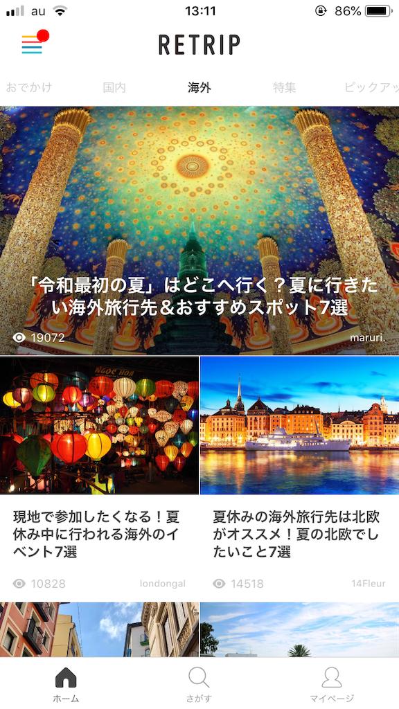 f:id:sayakama1120:20190609141844p:image