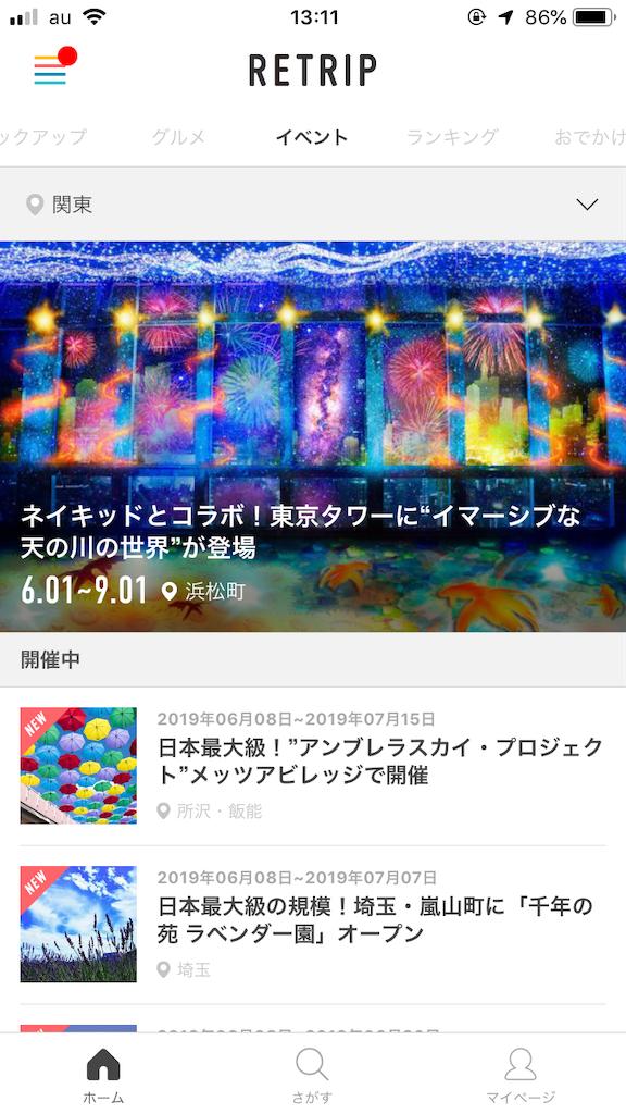 f:id:sayakama1120:20190609142346p:image