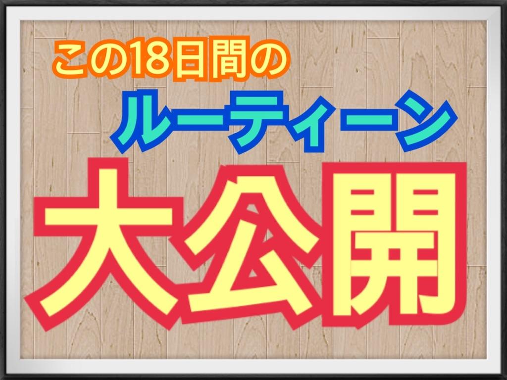 f:id:sayakama1120:20190611114702j:image