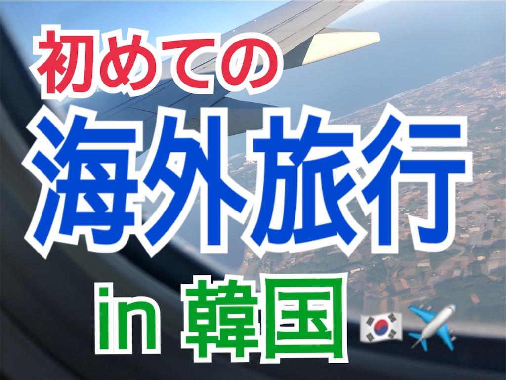 f:id:sayakama1120:20190614211753j:image