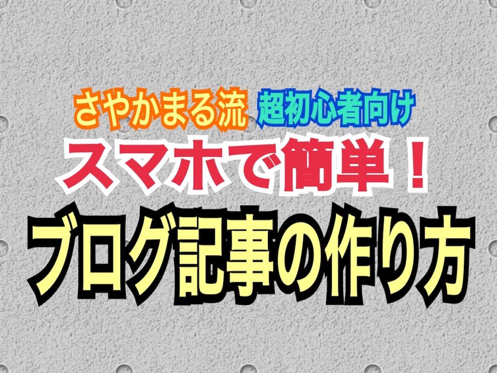 f:id:sayakama1120:20190627223135j:image