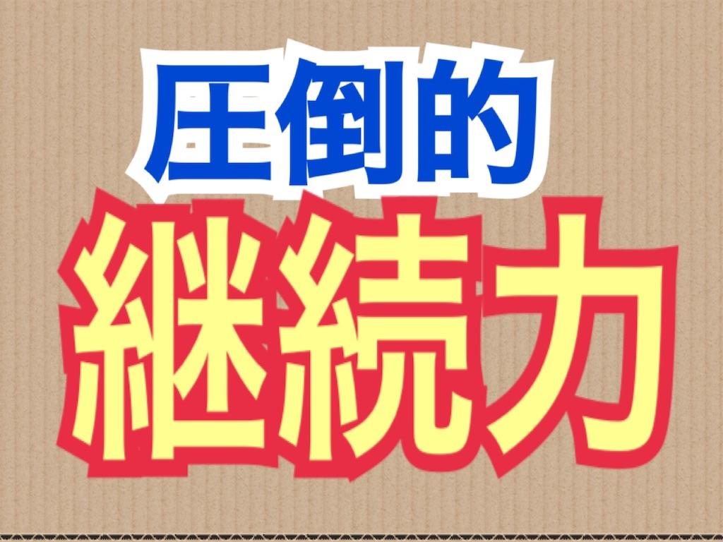 f:id:sayakama1120:20190701211313j:image