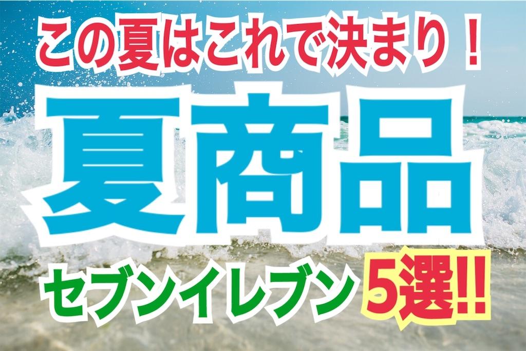 f:id:sayakama1120:20190805141250j:image