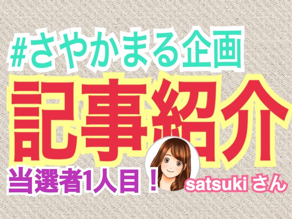 f:id:sayakama1120:20190812114230j:image