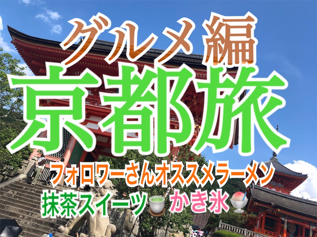 f:id:sayakama1120:20190904105239j:image