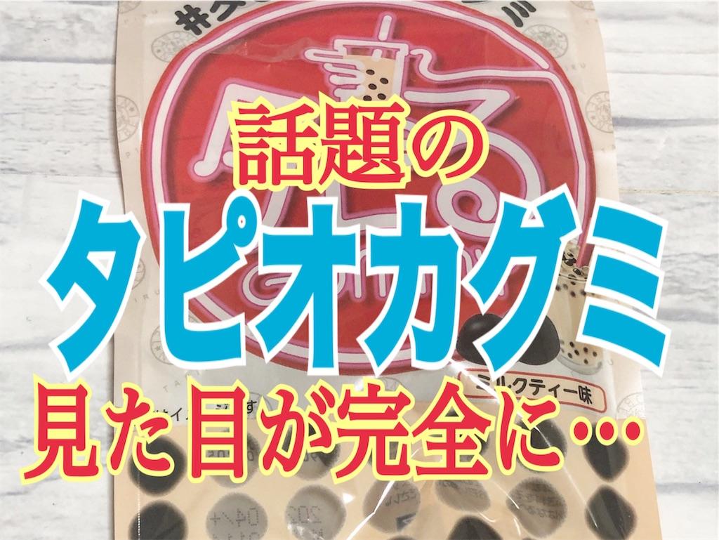 f:id:sayakama1120:20190905095835j:image