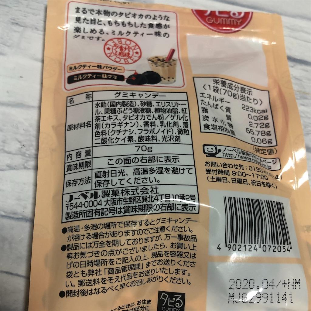f:id:sayakama1120:20190905100507j:image