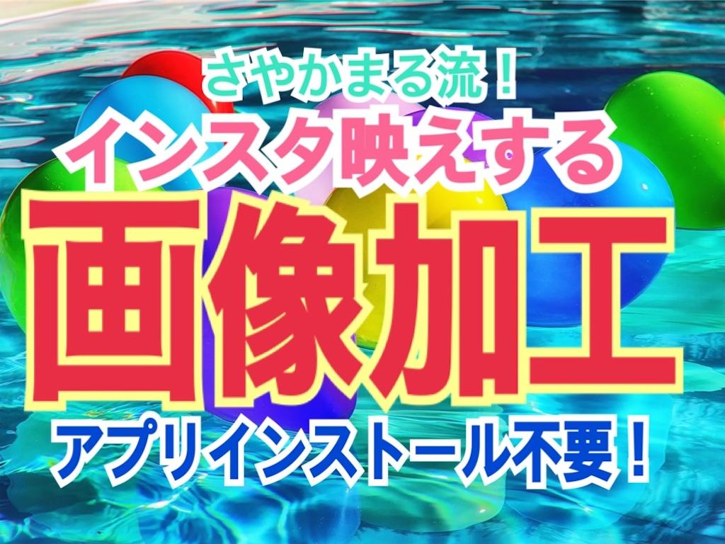 f:id:sayakama1120:20190906113300j:image