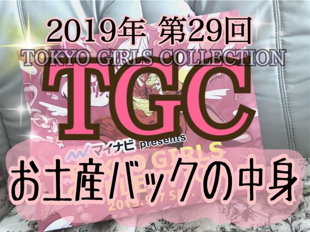 f:id:sayakama1120:20190908111746j:image