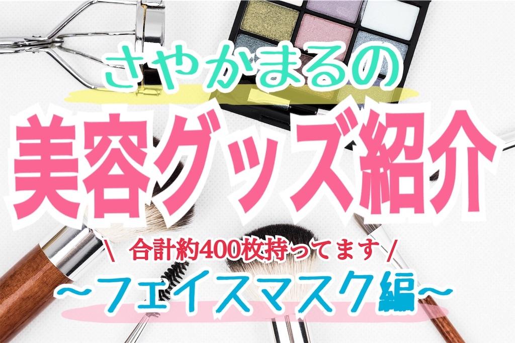 f:id:sayakama1120:20190910020718j:image