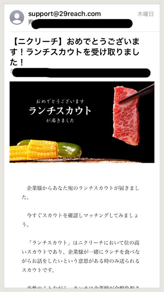 f:id:sayakama1120:20191017012126j:image