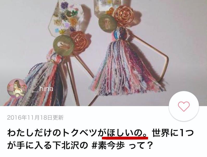 f:id:sayakasumi382:20161124102644p:plain