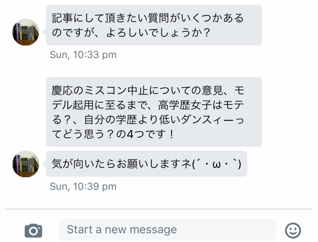 f:id:sayakasumi382:20161206225308j:plain