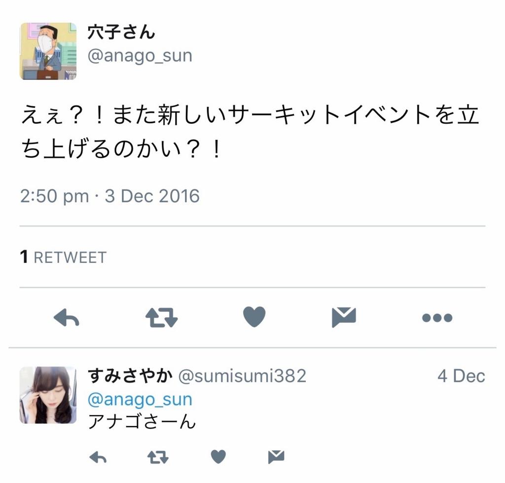 f:id:sayakasumi382:20161207120649j:plain