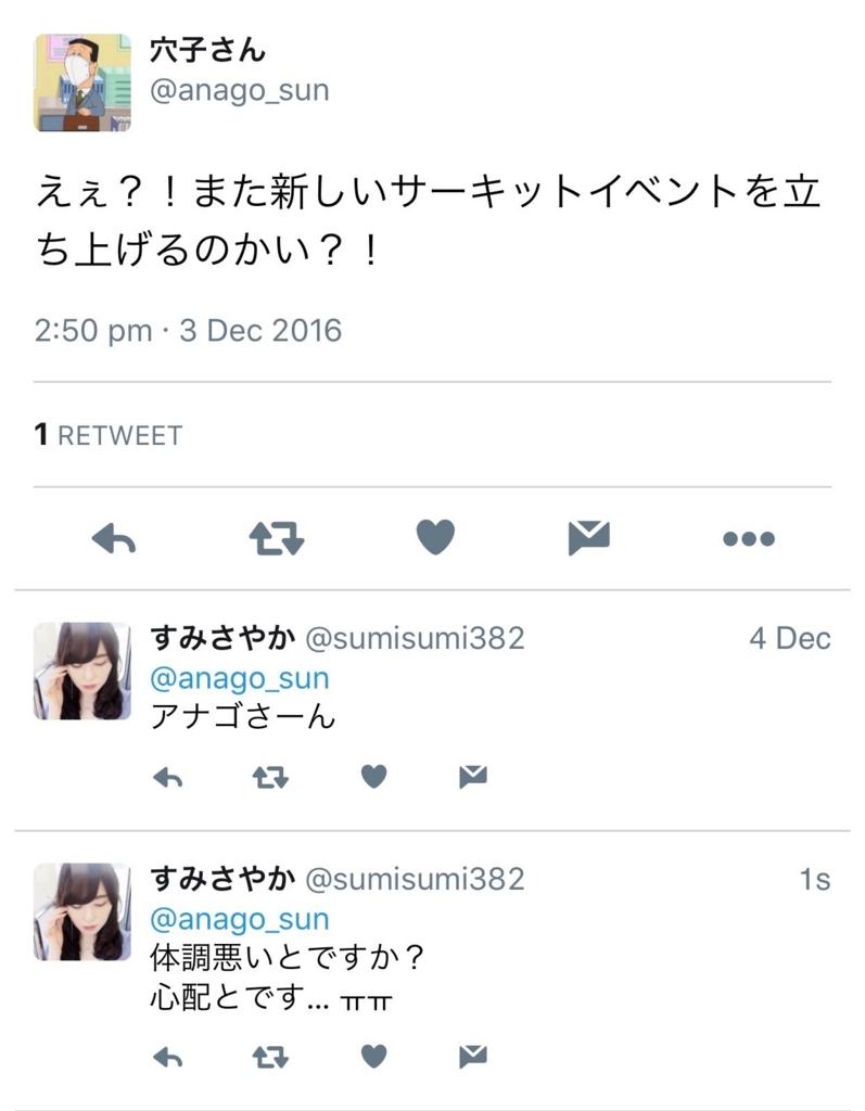 f:id:sayakasumi382:20161207120724j:plain