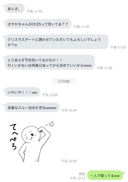 f:id:sayakasumi382:20161212205707p:plain