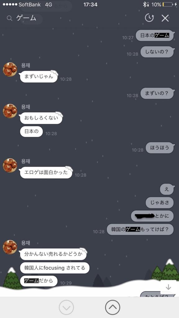 f:id:sayakasumi382:20170110210645j:plain