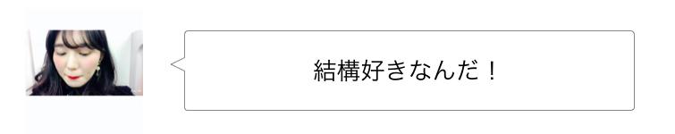 f:id:sayakasumi382:20170217164958p:plain