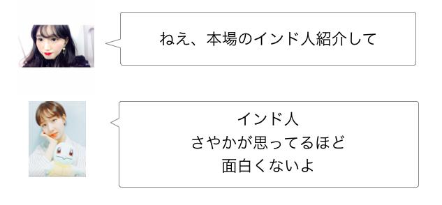 f:id:sayakasumi382:20170219234620p:plain