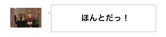 f:id:sayakasumi382:20170301004539p:plain