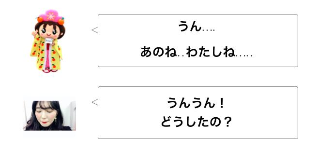 f:id:sayakasumi382:20170301170044p:plain