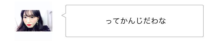 f:id:sayakasumi382:20170307204203p:plain