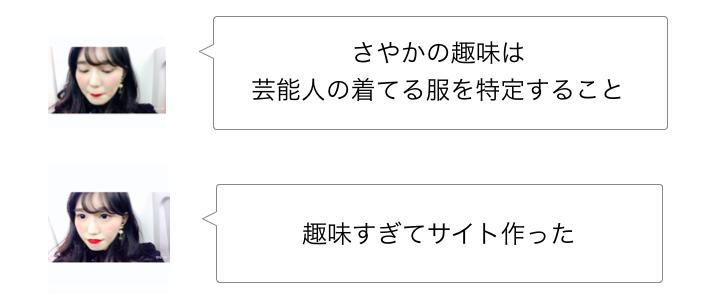 f:id:sayakasumi382:20170307205028p:plain